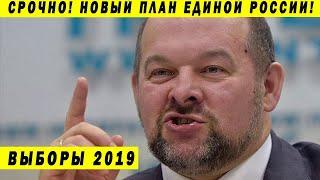 ТИТУШКИ губернаторов Орлов, Усс, Беглов, Овсянников, планы Единой России выборы 2019