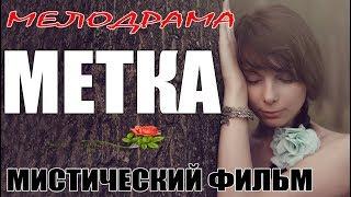 ФИЛЬМ НА ОДНОМ ДЫХАНИИ / МЕТКА / МЕЛОДРАМА. Русские мелодрамы 2018, сериалы новинки 2018 HD