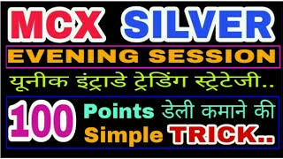 MCX SILVER EVENING SESSION TRADING STRATEGY....  👍