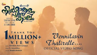 Vennilavin Thaliralle Official Video Song 2K | Neermathalam Poothakalam | New Malayalam Movie