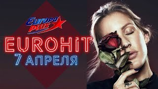 ЕВРОХИТ ТОП 40 ХИТ-ПАРАД ЗА НЕДЕЛЮ ОТ 7 АПРЕЛЯ 2019   ЕВРОПА ПЛЮС   EUROPA PLUS