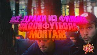 ВСЕ ДРАКИ ИЗ ФИЛЬМА ОКОЛОФУТБОЛА 2 (МОНТАЖ) (ЛУЧШИЕ МОМЕНТЫ)