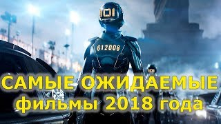 Самые ожидаемые фильма 2018 года - ТОП 5 от