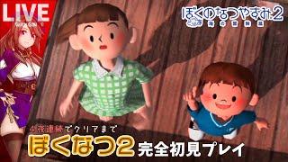 #4完【LIVE】ぼくのなつやすみ2 完全初見実況プレイ!8/24~8/31【PS2】
