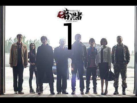 《暗黑者》第1集(郭京飞、李倩、甘露领衔主演)