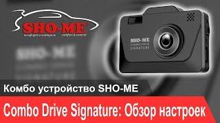 Видеоинструкция по настройке SHO-ME Combo Drive Signature