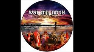 להקה לחתונה אדמה רוח ואש tom jones earth wind fire israel