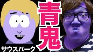 【ホラーゲーム】青鬼を実況プレイ!サウスパーク編! - ヒカキンゲームズ(HikakinGames) thumbnail
