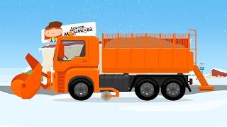 Доктор Машинкова - Снегоуборочная машина - Мультики про машинки и автосервис для детей(Мультфильмы для детей про машины и автосервис, серия