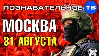 ПОЧЕМУ их не били и не арестовали? ПРОТЕСТЫ, Москва 31 августа (Познавательное ТВ, Артём Войтенков)
