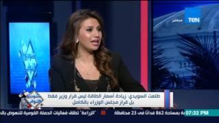 ستوديو النواب حوار خاص مع طلعت السويدي هل المصريين يتحملون اعباء جديدة ام لا