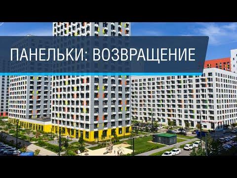 Новые районы Москвы — кварталы ПИКа