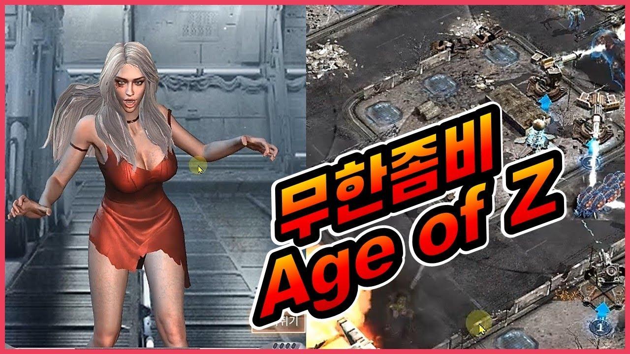 Age of Z (에이지오브제트) 3D 전략모바일게임 무한좀비 플레이
