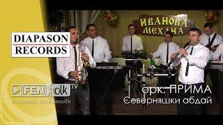 ORK. PRIMA - Severnyashki abday / ОРК. ПРИМА - Северняшки абдай