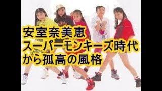 関連動画 速報!安室奈美恵 突然の引退表明!!25周年の節目に… https:/...