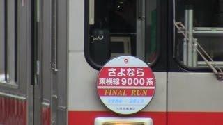 FINAL RUN 東横線9000系HM付 東急9001F渋谷到着 Tokyu Toyoko Line Shibuya Arr.