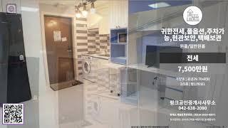 [보는부동산] 대전광역시 원룸 전세