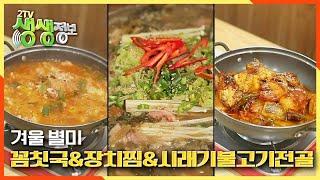 [2TV 생생정보] 강원도 겨울 별미 모음Zip ☆꼼칫국&장치찜&시래기불고기전골☆ | KBS 2101…