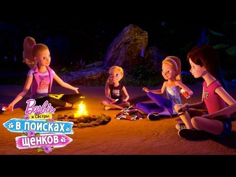 Игра на развитие воображения и качающийся фургон мечты   Barbie и Сёстры в поисках щенков   Barbie