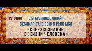 27.10.2018 Вебинар «Сверхсознание в жизни человека»