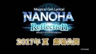 「魔法少女リリカルなのは Reflection」劇場公開予告