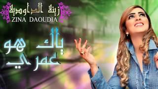 Zina Daoudia - Yak Howa 3mri (Official Audio) | زينة الداودية - ياك هو عمري