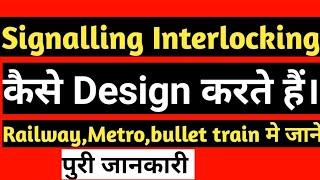 How to design  Interlocking System in Railway? ll रेलवे मे Interlocking  कैसे Design होता हैँ?