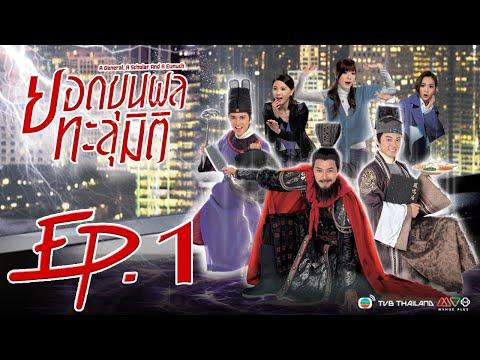 ยอดขุนพลทะลุมิติ  ( A General A Scholar and An Eunuch 2017 ) [ พากย์ไทย ]  l EP.1 l TVB Thailand