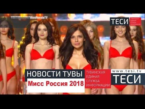 НОВОСТИ ТУВЫ  - Мисс Россия 2018 - 16.04.2018 - Смотреть видео онлайн