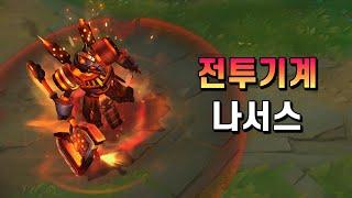 전투기계 나서스 (Battlecast Nasus Skin Preview)