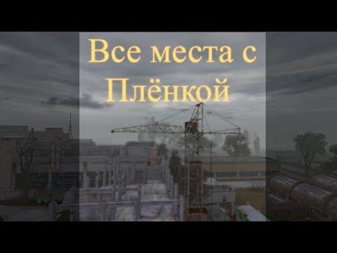 """Артефакт """"плёнка"""" и где его найти (S.T.A.L.K.E.R.: Тень Чернобыля)"""