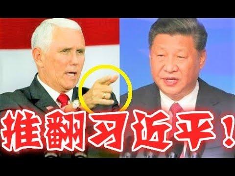 就在剛剛!彭斯下令推翻習近平內幕曝光!江澤民北京拍桌暴斥!
