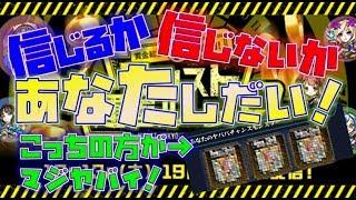 【モンスト・運極ルーレット】ヤババチャンスモンスターの方がマジでヤバかった!!