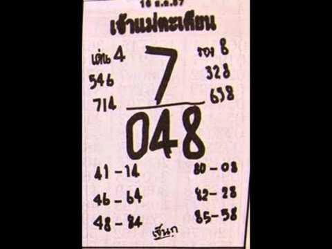 เลขเด็ด 16/8/57 หวยเด็ดงวดนี้ อัพเดทหวยซอง โค้งสุดท้าย