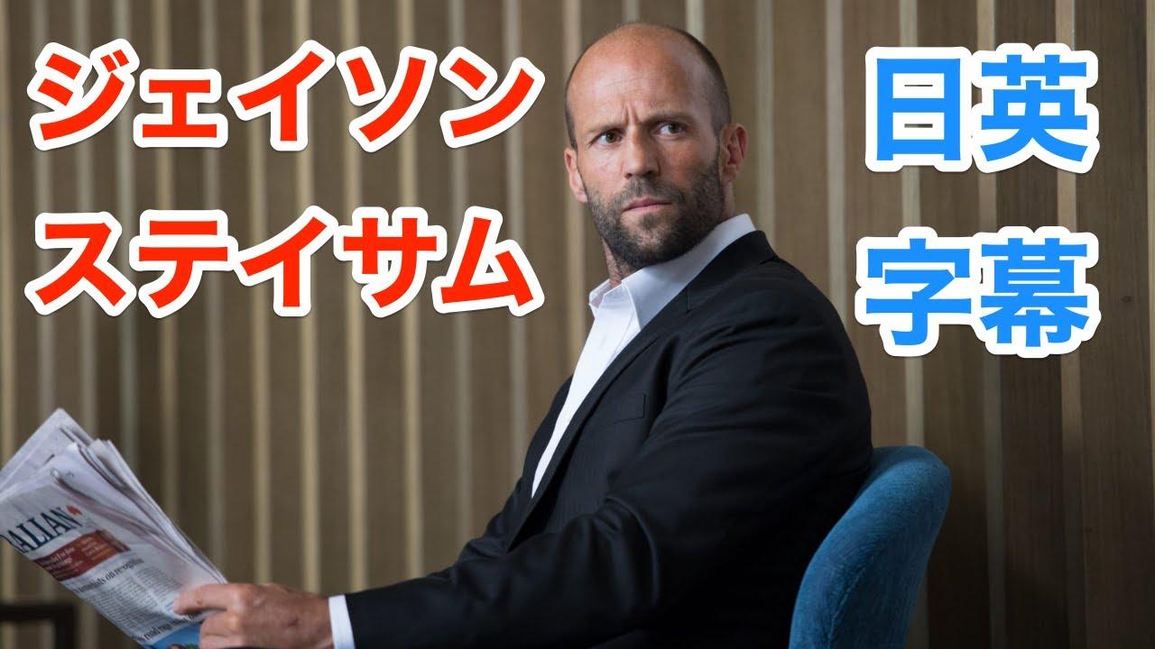 ワイルド・スピードのジェイソンステイサムで学ぶ英会話 | ネイティブ英語が聞き取れる | Jason Statham | インタビュー | 日本語&英語字幕 | 解説付き | 聞き流し | 英語脳
