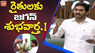 YS Jagan Speech On Rythu Bharosa In AP Assembly DAY 3 |  AP Capital Change