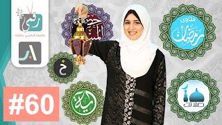 بالفيديو.. 5 تطبيقات مفيدة في رمضان