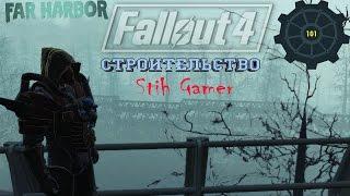 Fallout 4 Stih Строит 1
