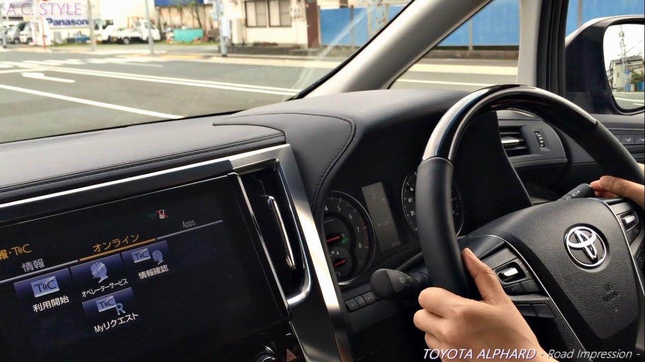 試乗 2015 新型アルファード TOYOTA ALPHARD S\u201cCパッケージ\u201d 2.5L ロード・インプレッション , YouTube