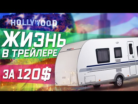 Жизнь в трейлере в США за 120$ в месяц. Парк для RV на берегу озера.