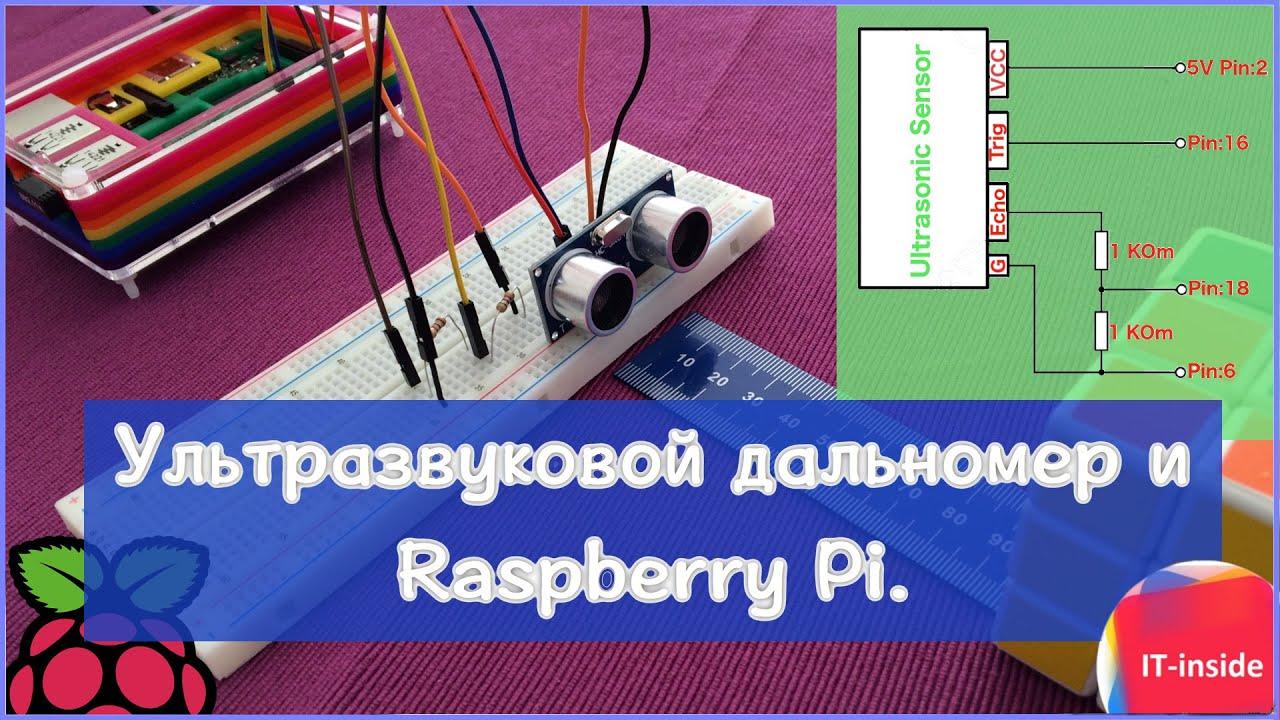Ультразвуковой дальномер и Raspberry Pi.
