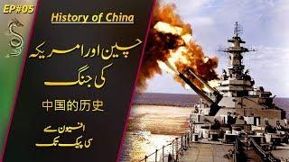 History of China # 05 | America Vs China | Usama Ghazi