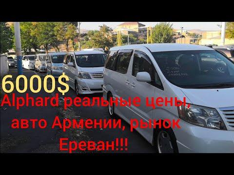 Реальные цены на ALPHARD от 6000$, рынок Ереван, авто Армении. АВГУСТ 2019.