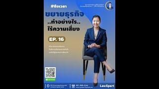 LawXpert กลยุทธ์กฎหมาย ขยายธุรกิจไว l EP.16 l 4K