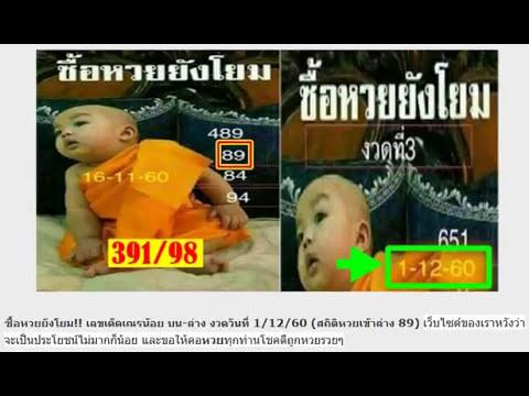 ตรวจ ผล สลากกินแบ่ง รัฐบาล 16 เมษายน 2557
