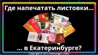 Печать листовок Екатеринбург(, 2016-02-27T23:09:20.000Z)