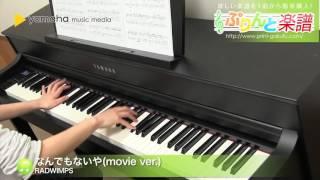 なんでもないや(movie ver.) / RADWIMPS : ピアノ(ソロ) / 中級