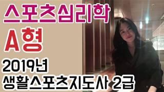 2019년 생활스포츠지도사 2급 스포츠심리학 기출문제풀이 1번~20번