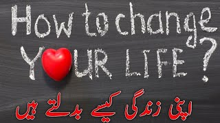 How to change y๐ur life   Motivation   Shahid Hussain Joia