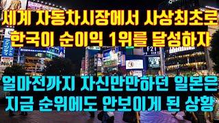 한국이 세계 자동차시장에서 사상최초로 순이익 1위를 달…